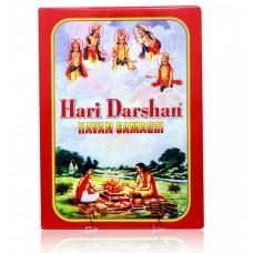 Hari Darshan - Havan Samagri